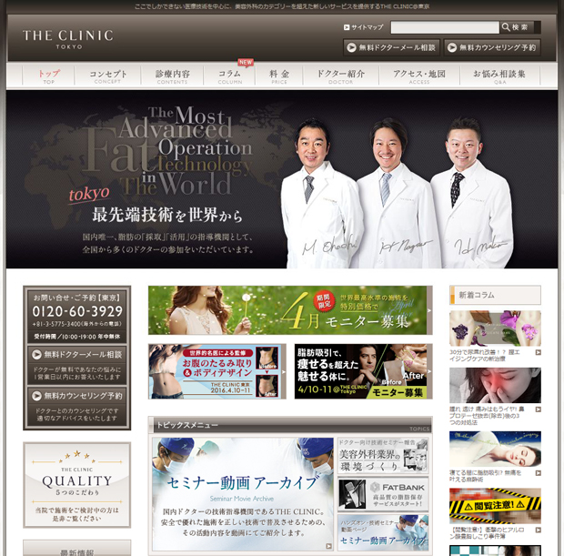 THE CLINIC(ザ・クリニック)福岡院